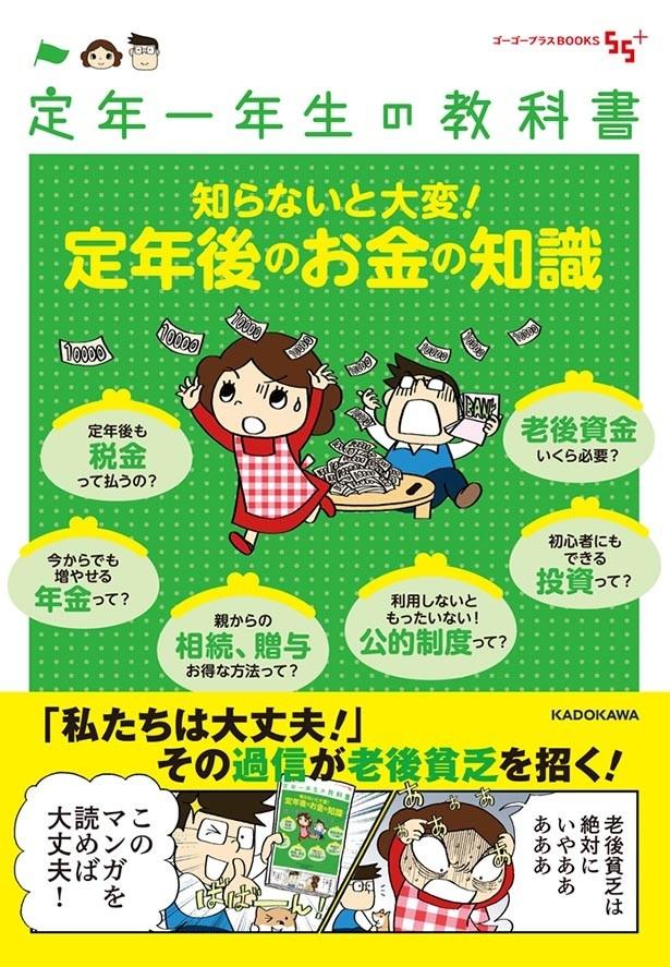 『定年一年生の教科書 知らないと大変!定年後のお金の知識』(55+ライフデザイン室/KADOKAWA)