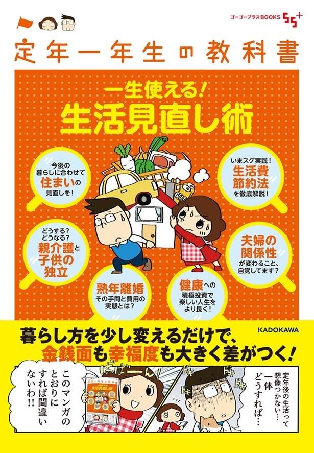 『定年一年生の教科書 一生使える!生活見直し術』(55+ライフデザイン室/KADOKAWA)