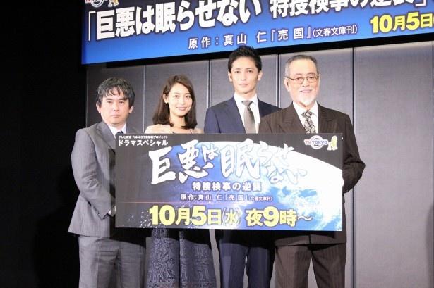 SPドラマ「巨悪は眠らせない―」の会見に登場した真山仁、相武紗季、玉木宏、仲代達矢(写真左から)