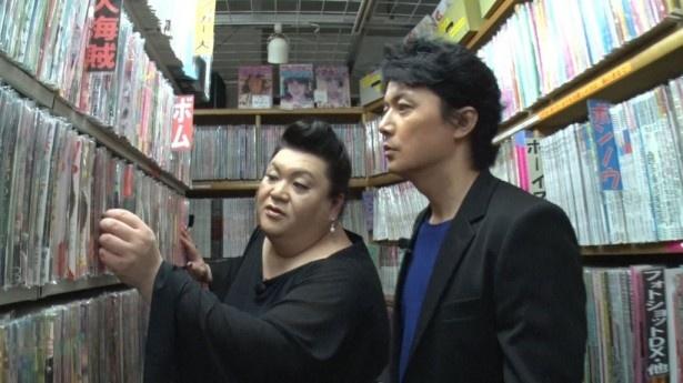 マツコ・デラックスと福山雅治が神保町の古書店で、懐かしのグラビア雑誌を物色する
