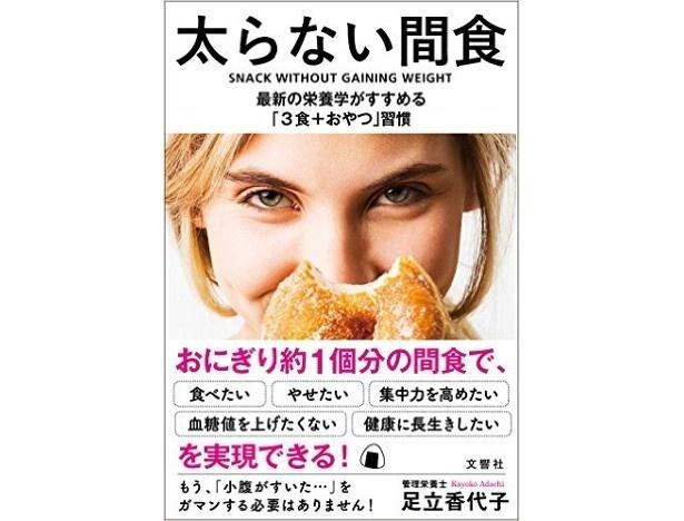 『太らない間食 最新の栄養学がすすめる「3食+おやつ」習慣』(足立香代子/文響社)