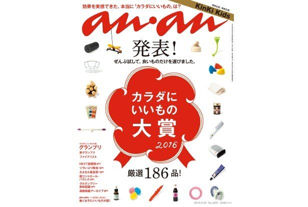『anan』No.2021(マガジンハウス)