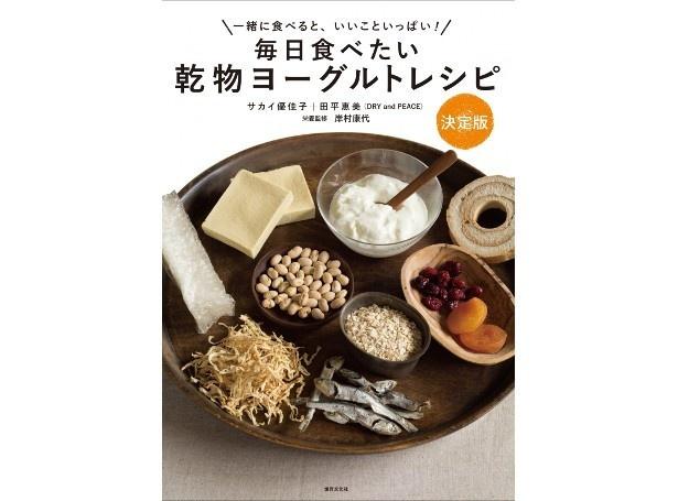 『毎日食べたい乾物ヨーグルトレシピ決定版』(サカイ優佳子、田平恵美/世界文化社)