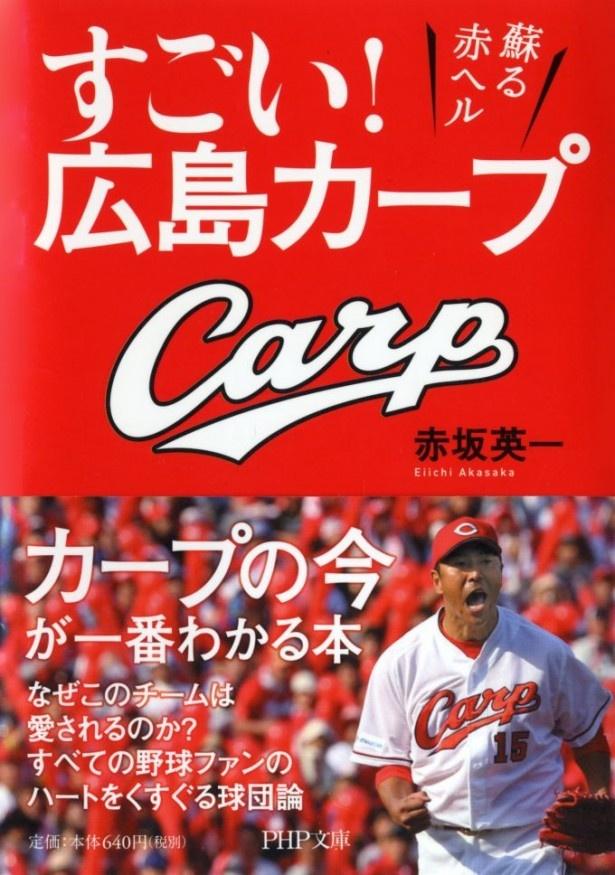 『すごい!広島カープ』(赤坂英一/PHP研究所)