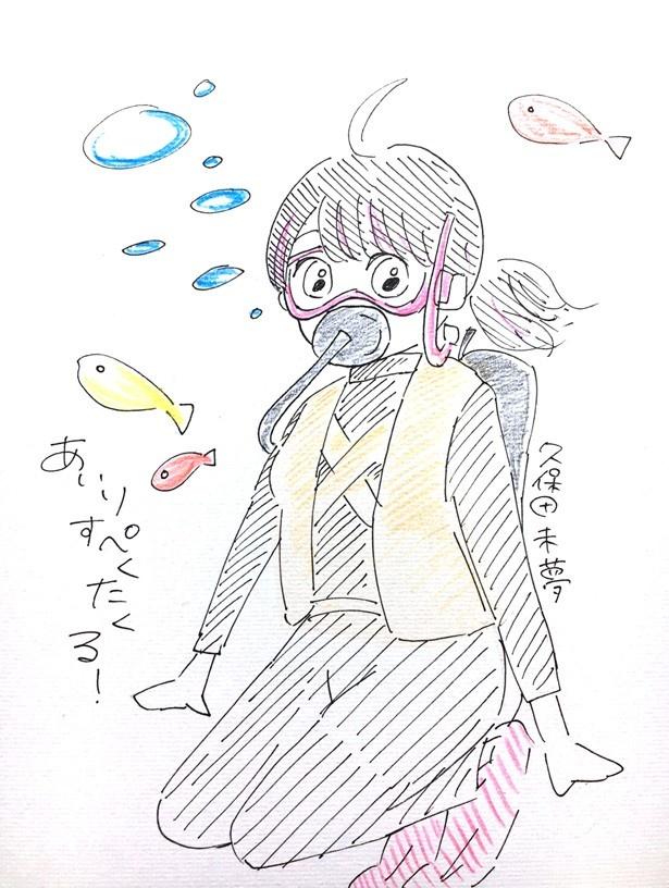 久保田さんが描き下ろしてくれたのはダイビング中の自画像!
