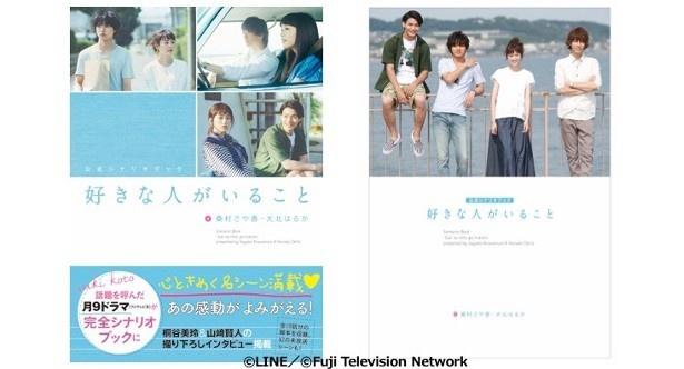 『公式シナリオブック 好きな人がいること』(桑村さや香、大北はるか/発行:LINE/発売:メディア・パル)