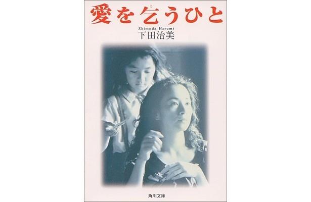 『愛を乞うひと』(下田治美/角川書店)
