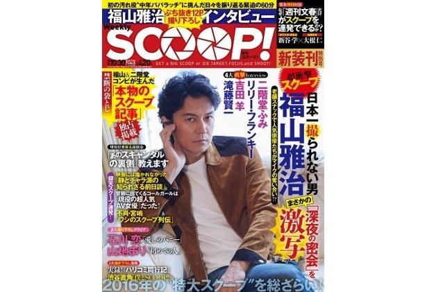 『週刊SCOOP! 2016年10月30日号(SPA! 臨時増刊)』(扶桑社)