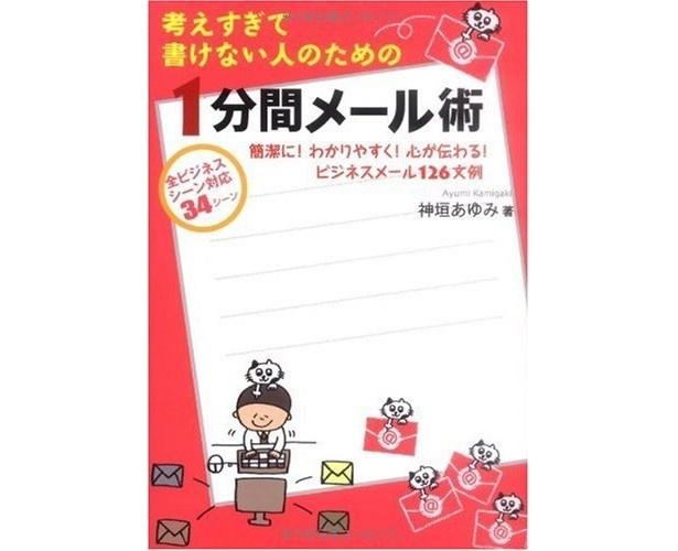 『考えすぎて書けない人のための1分間メール術』(神垣あゆみ/フォレスト出版)