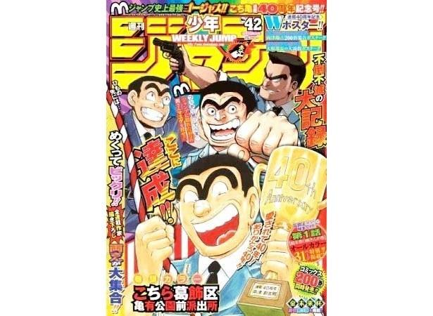 『週刊少年ジャンプ』2016年10月3日号 42号(集英社)