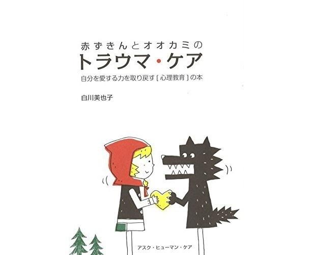 『赤ずきんとオオカミのトラウマ・ケア: 自分を愛する力を取り戻す〔心理教育〕の本』(白川 美也子/アスクヒューマンケア)