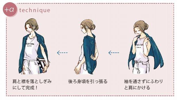 【写真を見る】こなれ感のある羽織り方テクをマスターして!