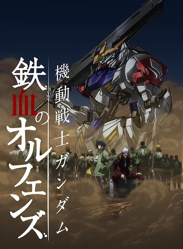ガンダムシリーズ最新作の続編「機動戦士ガンダム 鉄血のオルフェンズ」