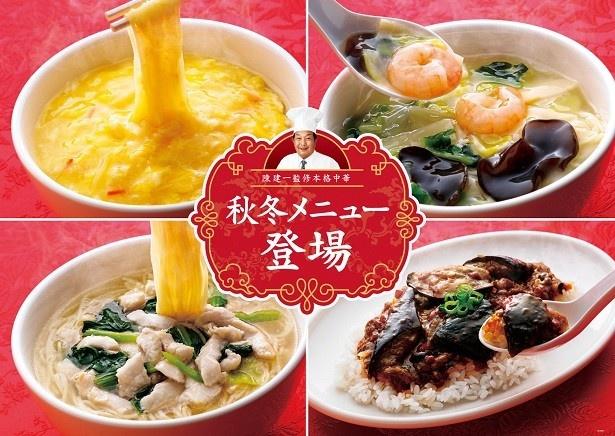 """""""ミスター飲茶""""の新シリーズ「陳建一監修 本格中華」"""