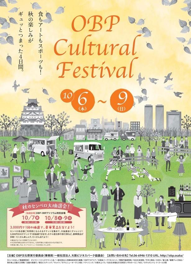 「OBP Cultural Festival 2016」は、10月6日(木)~9日(日)に大阪城、OBP、京橋エリアで開催