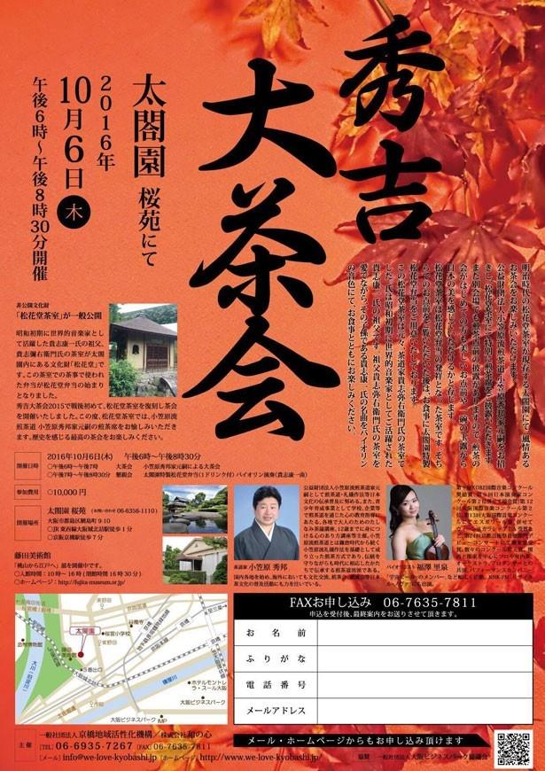 連携イベントとして、京橋にある太閤園では「秀吉大茶会」を10月6日(木)に開催