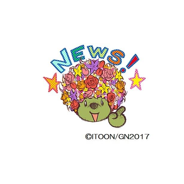 【写真を見る】シンボルキャラクター「ガーデンベア」のLINEスタンプ40 種類が販売開始!