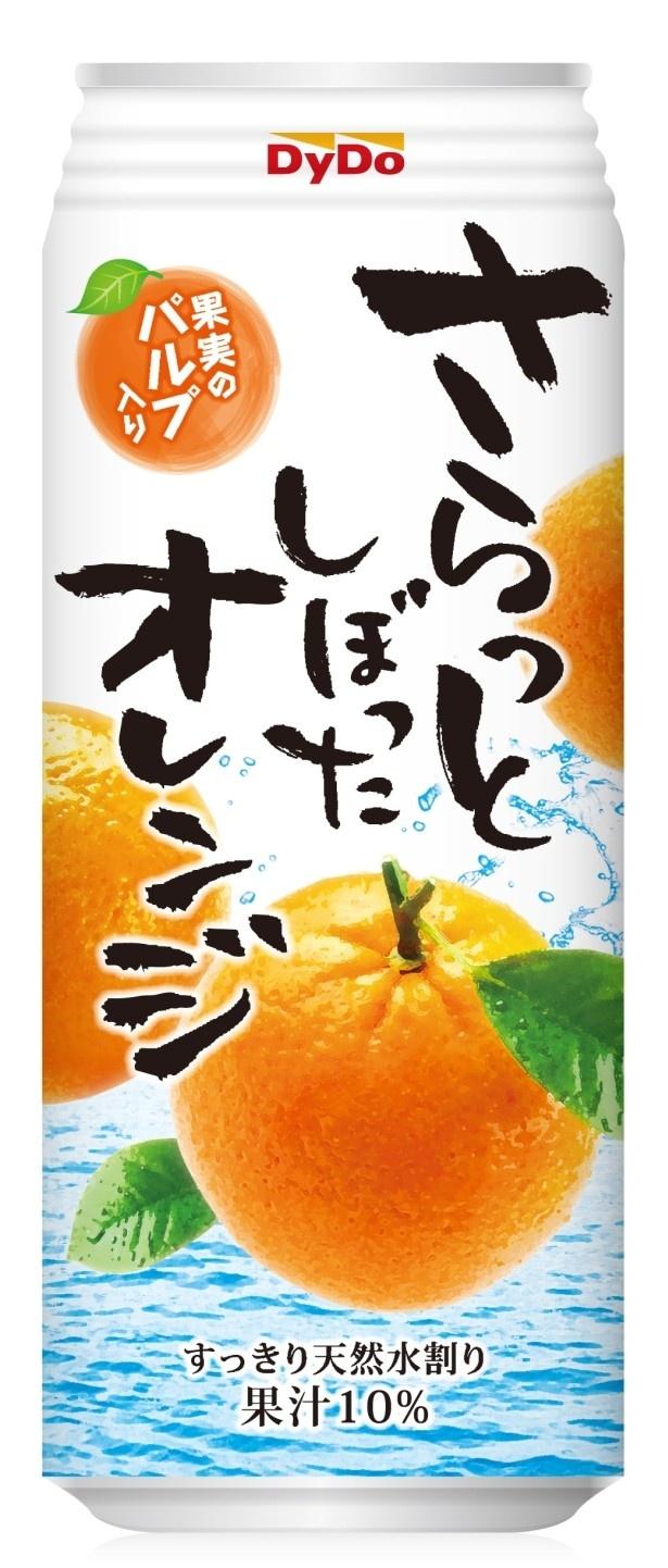 【写真を見る】暑い季節でもゴクゴク飲めるすっきりしたオレンジの味わいで人気の「さらっとしぼったオレンジ」(税抜115円)