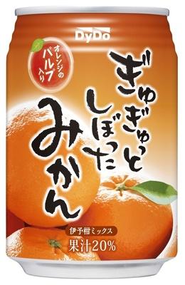「さらっとしぼったオレンジ」との味の違いを楽しむのもよさそうだ