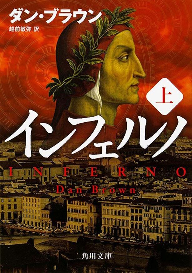 「インフェルノ」はダン・ブラウン原作の世界的ベストセラー小説