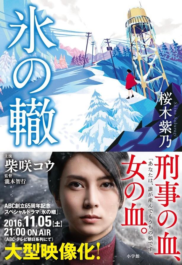 直木賞作家・桜木紫乃の原作本は9月29日(木)に発売される
