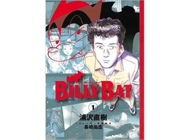 『BILLY BAT』1巻(浦沢直樹、ストーリー共同制作:長崎尚志/講談社)