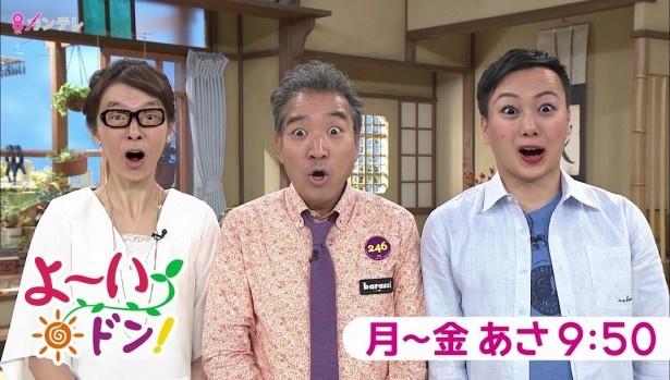 「よ~いドン!」では、円広志、月亭八光、高橋真理恵アナの顔がシャッフル!