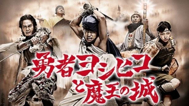 人気シリーズ「勇者ヨシヒコ」が第1弾&2弾、計23話無料配信中!