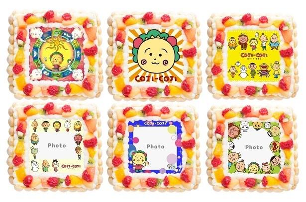 オリジナルデザインとキャラクターフレームのケーキがある