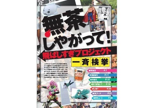 『エンタミクス』11月号(KADOKAWA)