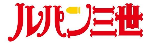 「ルパン三世(PART1)」は10月7日(金)から放送