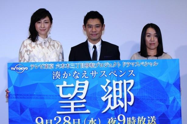 スペシャルドラマ「―望郷」の会見に登壇した広末涼子、伊藤淳史、湊かなえ(写真左から)