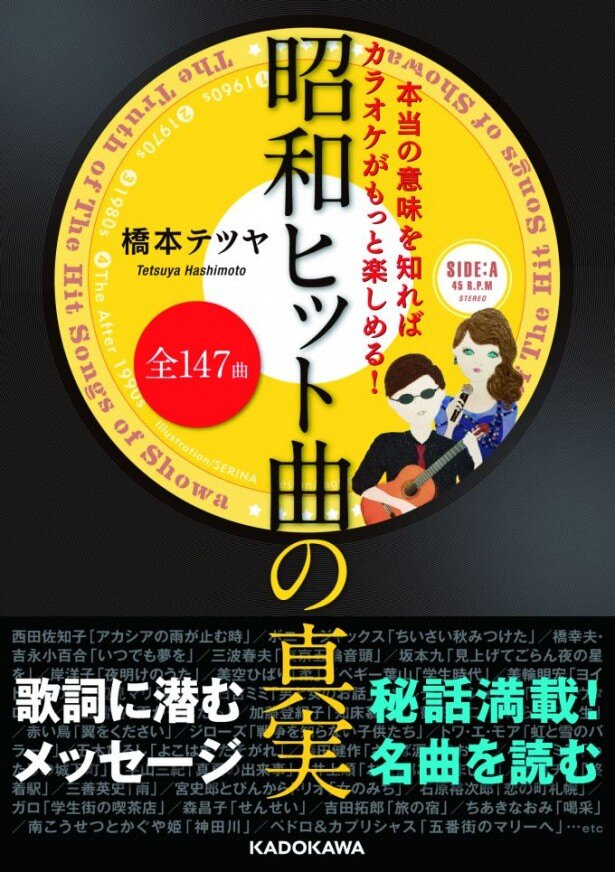 『本当の意味を知ればカラオケがもっと楽しめる! 昭和ヒット曲全147曲の真実』(KADOKAWA)