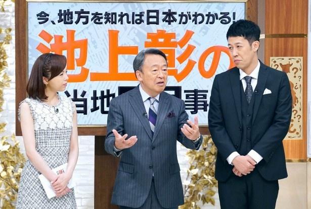 「今、地方を知れば日本がわかる!池上彰のご当地ウラ事情」で徹底解説する池上彰(写真中央)
