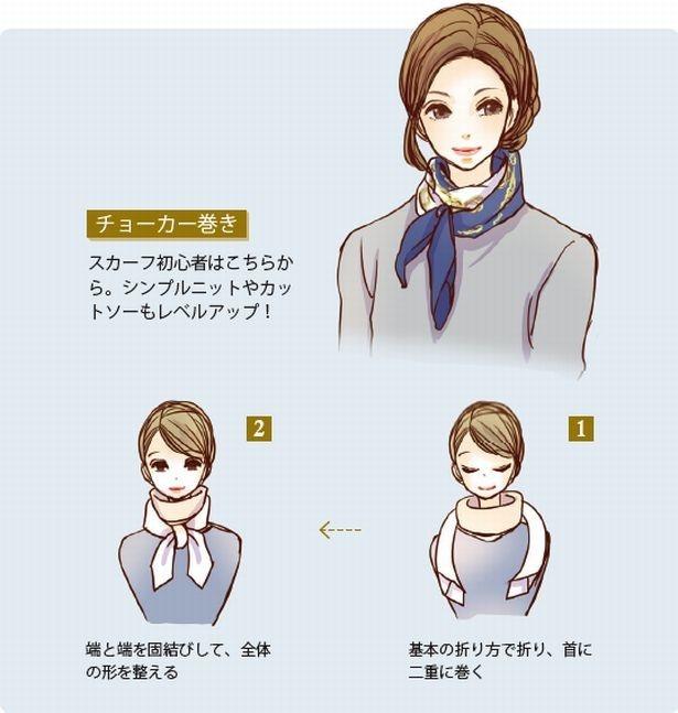【写真を見る】スカーフ初心者におすすめ!「チョーカー巻き」