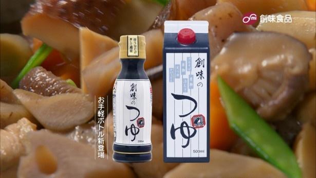 「創味のつゆ200mlボトル」の新CM「京都弁」篇は早い地域で9月29日(木)より順次放映