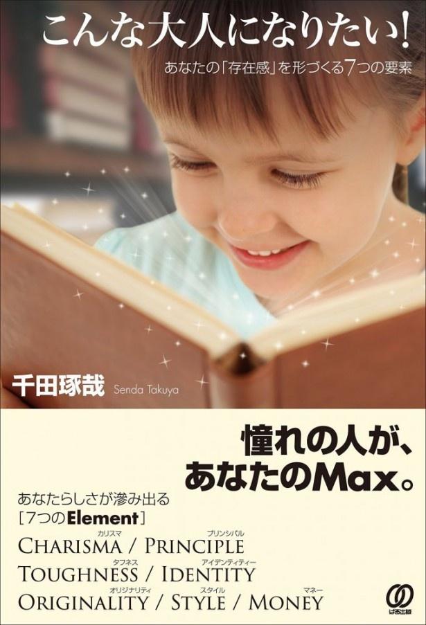 『こんな大人になりたい』(ぱる出版)