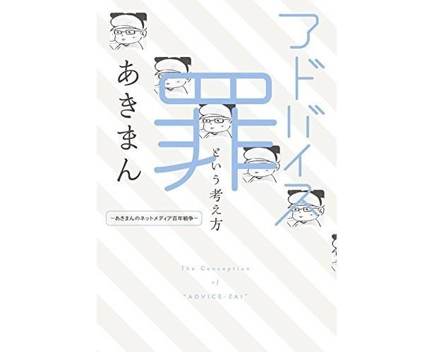 『アドバイス罪という考え方 ~あきまんのネットメディア百年戦争~』(あきまん/一迅社)