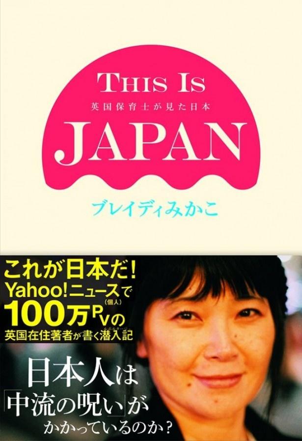 『THIS IS JAPAN 英国保育士が見た日本』(ブレイディみかこ/太田出版)