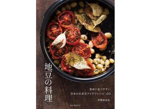 『地豆の料理:食卓に並べやすい 日本の在来豆アイデアレシピ100』(伊藤美由紀/誠文堂新光社)