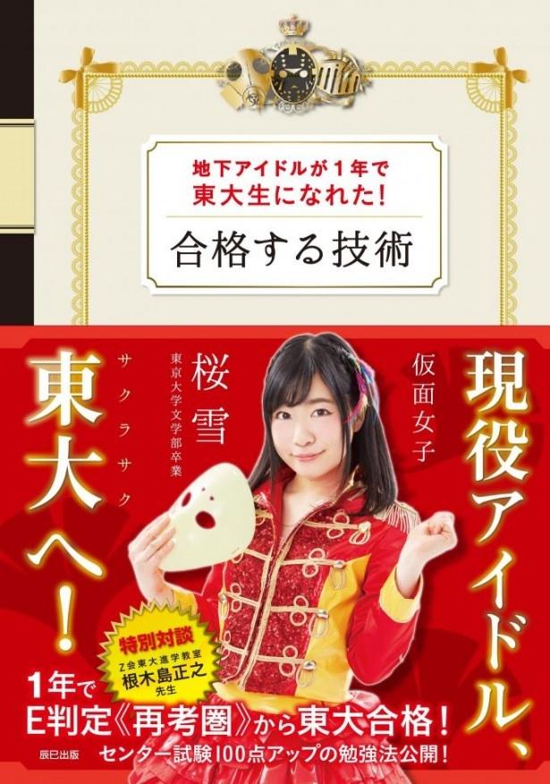 『地下アイドルが1年で東大生になれた! 合格する技術』(桜 雪/辰巳出版)