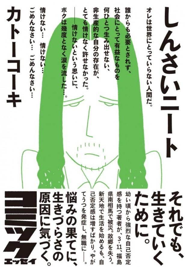 『しんさいニート』(カトーコーキ/イースト・プレス)