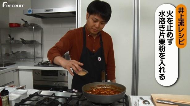 手順がうろ覚えの井上は、井上流レシピに沿って料理をする