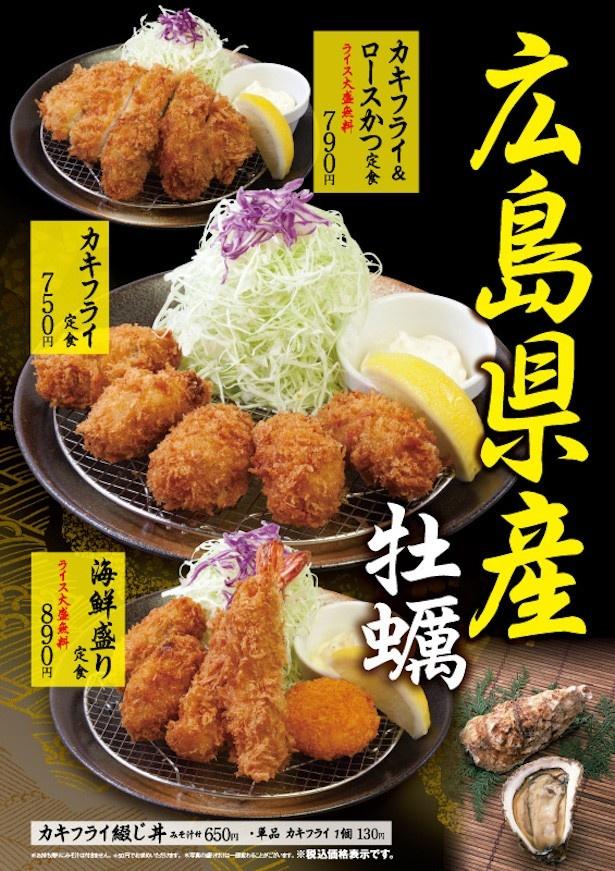 広島県産牡蠣を使用