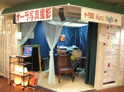 店は白いカーテンに囲まれている