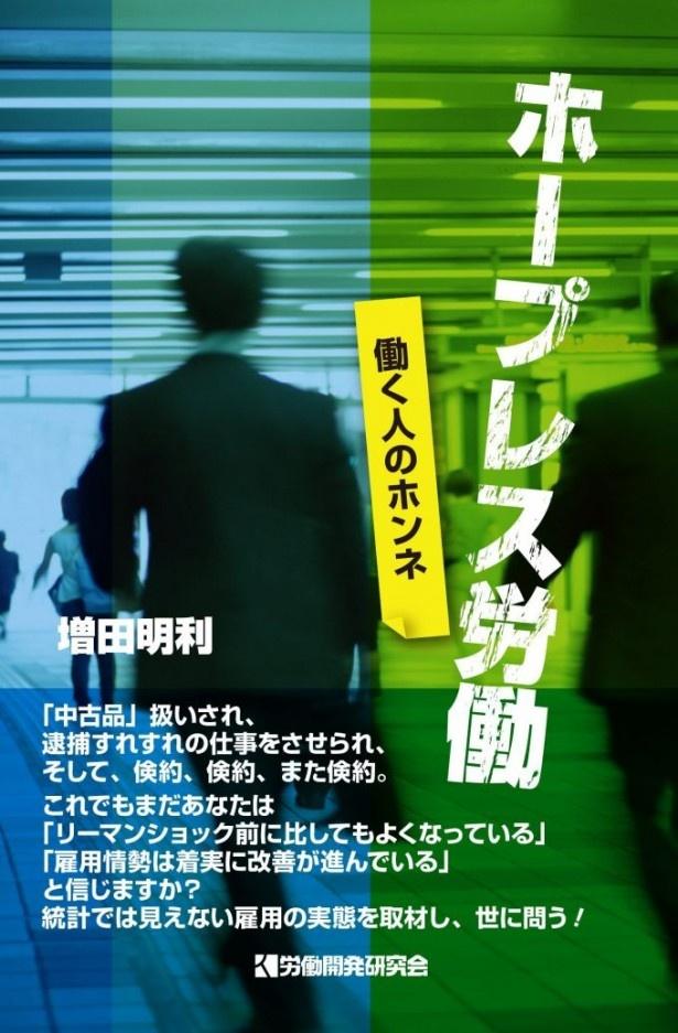 『ホープレス労働 働く人のホンネ』(増田明利/労働開発研究会)
