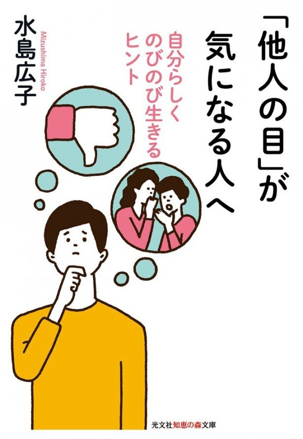 『「他人の目」が気になる人へ 自分らしくのびのび生きるヒント』(水島広子/光文社)