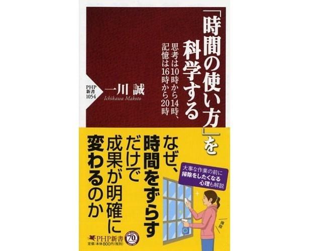 『「時間の使い方」を科学する』(一川 誠/PHP研究所)