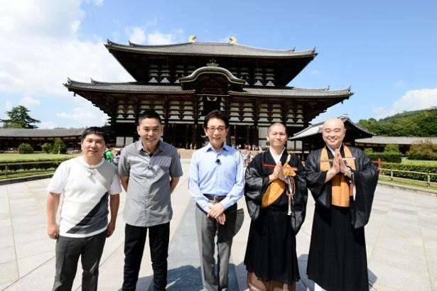 奈良・東大寺を訪れ、仏教の奥深い歴史を教わる爆笑問題、古舘伊知郎ら