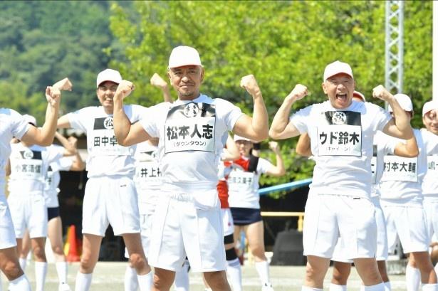 準備体操では松本人志が筋肉アピール!?